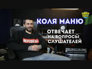КОЛЯ МАНЮ. О русских регги-исполнителях, вдохновении, шизофрении и многом другом.