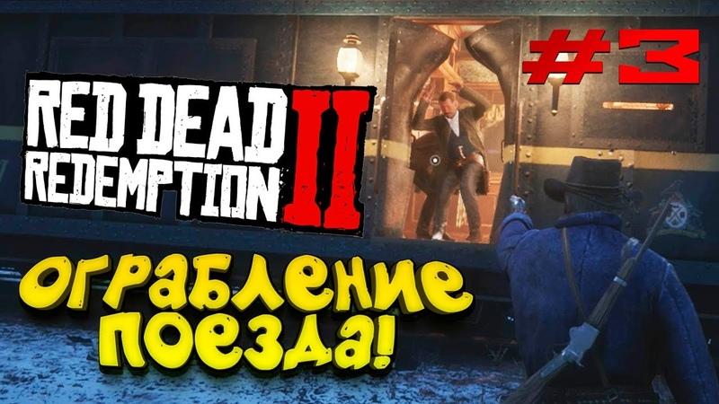 RED DEAD REDEMPTION 2 - ШИКАРНОЕ ОГРАБЛЕНИЕ ПОЕЗДА! 3