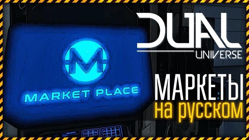 Dual Universe обзор - Как торговать в игре | Маркеты - Перевод | Альфа Геймплей Новости