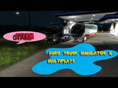 Euro Truck Simulator 2 Multiplayer мини конвой 10