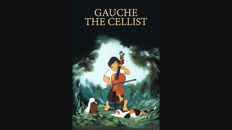 Виолончелист Госю Gauche the Cellist (1982)