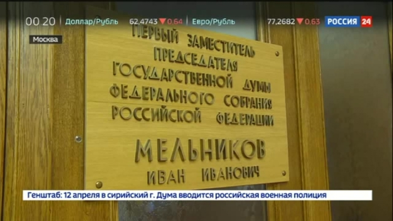 Россия 24 - Иван Мельников: все решения Госдума будет принимать консенсусом всех фракций - Россия 24
