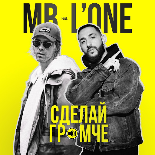 Макс Барских альбом СДЕЛАЙ ГРОМЧЕ (feat. L'One)
