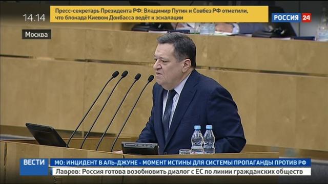 Новости на Россия 24 • Украинские гонения на российские банки: Госдума обратилась к ОБСЕ
