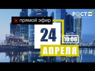 Live 24.04 [ Николай Сванидзе   Анетта Орлова   Евгений Перов   Сергей Палёв   Мария Гринюк   Synergy Forum ]