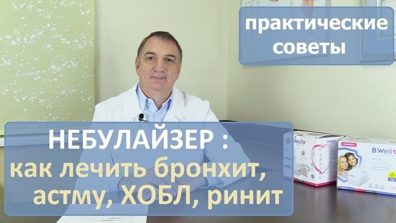 Небулайзер: лечение астмы, ХОБЛ, бронхита, ринита. Видео инструкция, практические советы. » Freewka.com - Смотреть онлайн в хорощем качестве