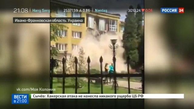 Новости на «Россия 24» • На западе Украины рухнуло здание колледжа