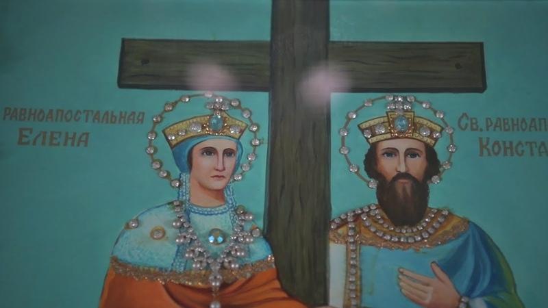 3 июня 2018 г Память свв равноапп царя Константина и матери его царицы Елены в г Костанае