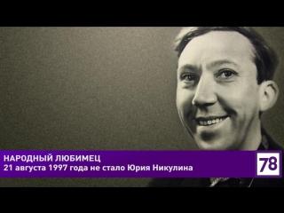 21 августа 1997 года не стало Юрия Никулина
