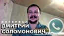Дмитрий Ноябрь О конфликте С Меганычем Попковой Задержаниях МЭД Аленизме Пикапе Душевном Кризисе