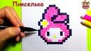 Как Рисовать Май Мелоди по Клеточкам ♥ Рисунки по Клеточкам pixelart