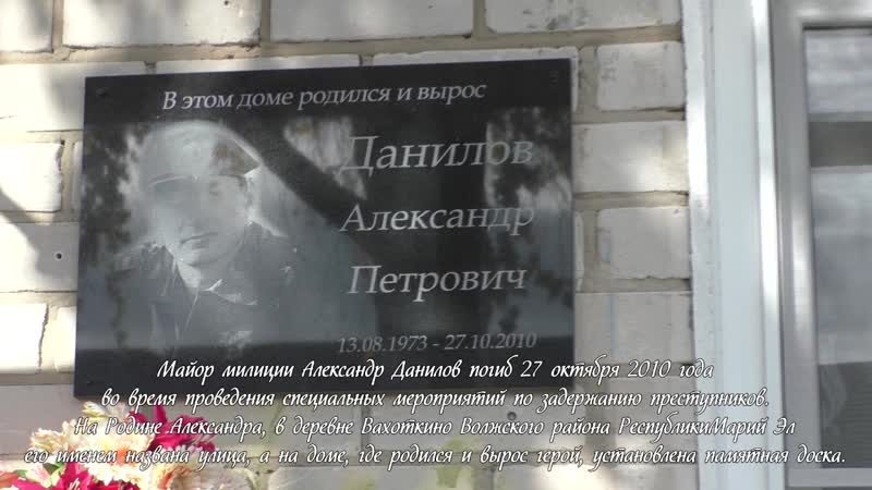 Герой Росгвардии Александр Данилов