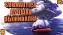 Subnautica - шикарная выживалка / Начало большого приключения № 1