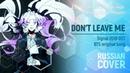 4 people chorus – Don't Leave Me [BTS RUS] HBD HaruWei