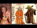МАСТЕР ЙОДА был средневековым монахом?
