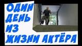 Один день из жизни актёра - Владимир Кисаров - Влог #1