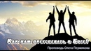 Проповедь Олега Пермякова Как нам преуспевать в Боге! Христианская Церковь На Скале