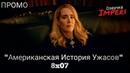 Американская История Ужасов Апокалипсис 8 сезон 7 серия / American Horror Story Apocalypse 8x07