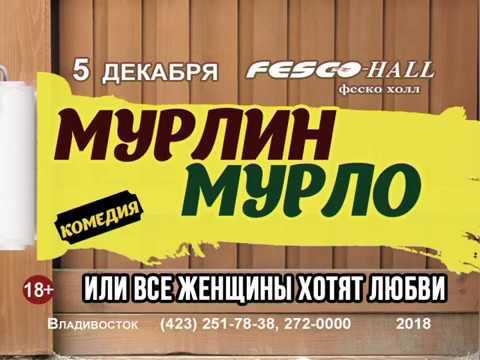 Спектакль «Мурлин Мурло» | 5 декабря | Fesco Hall