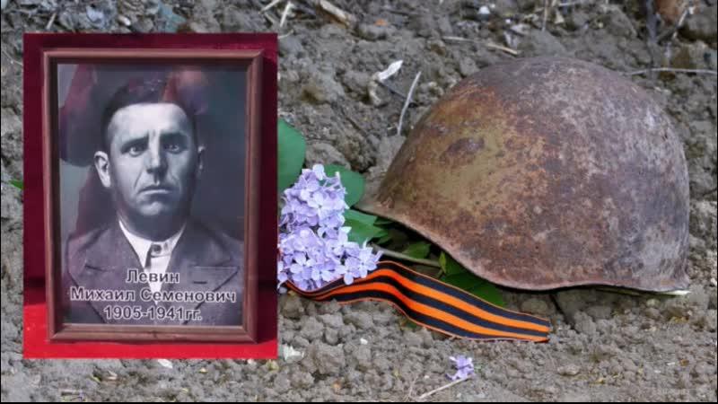 В АЛЕКСАНДРО-НЕВСКОМ РАЙОНЕ ПЕРЕЗАХОРОНИЛИ ОСТАНКИ ПОГИБШЕГО В АВГУСТЕ 1941 ГОДА КРАСНОАРМЕЙЦА МИХАИЛА ЛЁВИНА