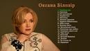 Оксана Білозір. Найкращі пісні