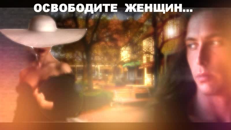 Освободите женщин Стихи Ванды Медведевой муз Александра Лыгуна исп Александр Лыгун