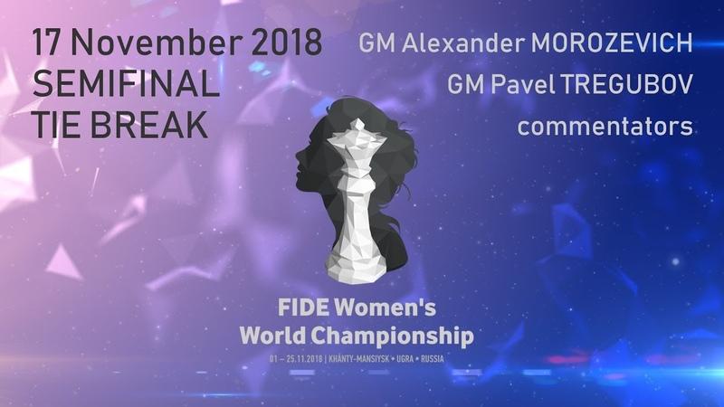 FIDE Womens World Championship 2018. Semifinal. Tie break.