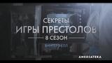 Игра Престолов 8 сезон Как снимали 1 серию