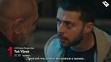 15-1 (субтитры) (Единое сердце Tek yurek)