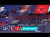 ПХК ЦСКА – ХК «Ак Барс» 1:3. Вокруг матча