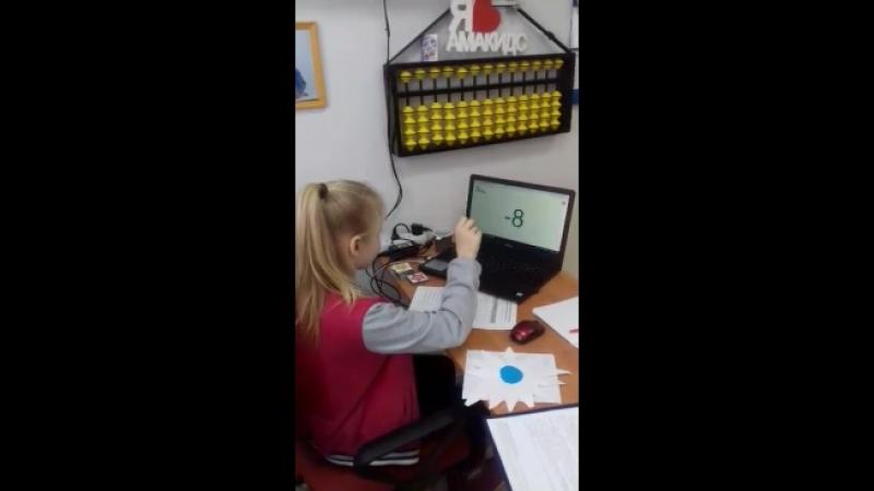 Кира возраст 9 лет, З месяца занятий, Скорость 0,4 сек. 25 примеров со стихотворением