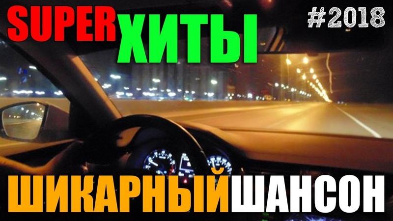 Супер сборник - обалденных треков 2018 - Блатной ШАНСОН ДЛЯ вас!