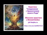 Практика Юлии Бойко Соединение с Древом Рода и Хранителями своего Рода
