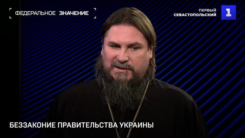 о. Сергтй Халюта о расколе на Украине и посещении храма в Херсонесе