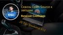 JS Tgn Weekend 12 | Через Open Source к звёздам | Виталий Слободин
