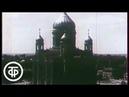 Ныне. Об истории строительства Храма Христа Спасителя (1995)