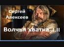 Волчья хватка ч 2 С Алексеев