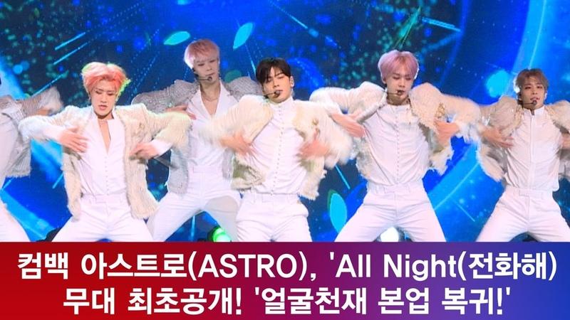 컴백 아스트로(ASTRO), 'All Night(전화해) 무대 최초공개! '얼굴천재 본업 복귀!' 190116