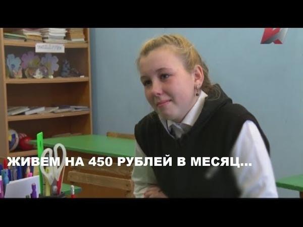 Таня заплакала, когда задали вопрос, что она может купить на 450 руб в месяц