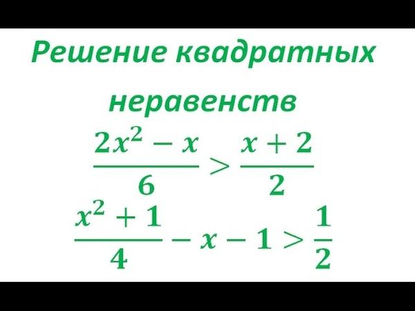Решение квадратных неравенств 3