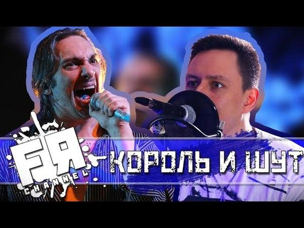 Песня В Стиле Король И Шут За 10 Минут!
