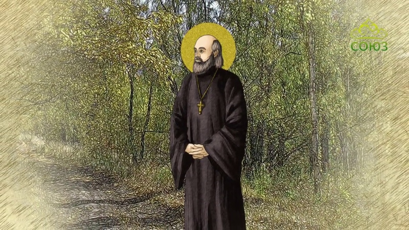 Мульткалендарь. 11 февраля 2019. Священномученик Иоанн Гранитов, пресвитер