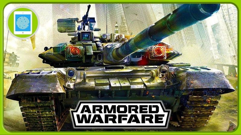 PvP бои современных танков в онлайн игре Armored Warfare Assault от My Com * iOS   Android
