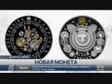 Памятные монеты Беларуси изготовлены на Казахстанском монетном дворе.
