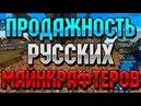 ПРОДАЖНОСТЬ РУССКИХ МАЙНКРАФТЕРОВ SKY WARS HYPIXEL MINI GAMES