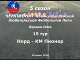 5 сезон Первая лига 15 тур Норд - КМ Пионер 28.07.2018 2-6