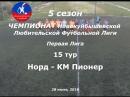 5 сезон Первая лига 15 тур Норд КМ Пионер 28 07 2018 2 6