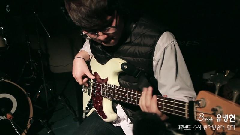 [잼실용음악학원 합격자] 동아방송예술대학교 베이스 17학번 유병현입시곡 bass