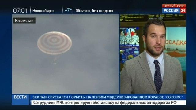 Новости на «Россия 24» • Трое членов экипажа МКС вернулись на Землю