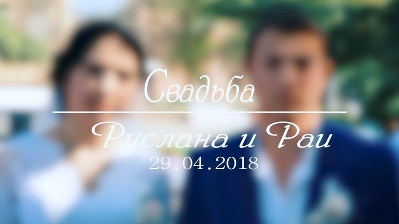 Свадьба Руслана и Раи 29.04.18 1 часть